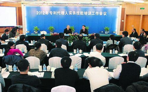 田力普出席2012年专利代理人实务技能培训工作会议