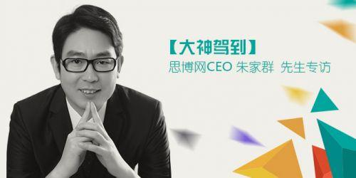 【大神驾到】思博网CEO朱家群先生专访 (预告及问题征集帖)