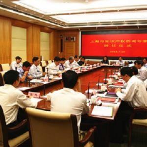 上海知识产权专家咨询委员会成立,田力普任主任(附名单)