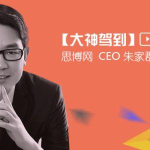 【大神驾到】思博网CEO朱家群先生(隐古)在线专访
