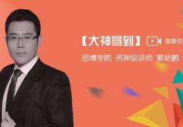 【大神驾到】思博学院男神级讲师 窦艳鹏 在线专访