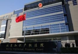 我国首家知识产权法院作出5000万元最高赔额判决
