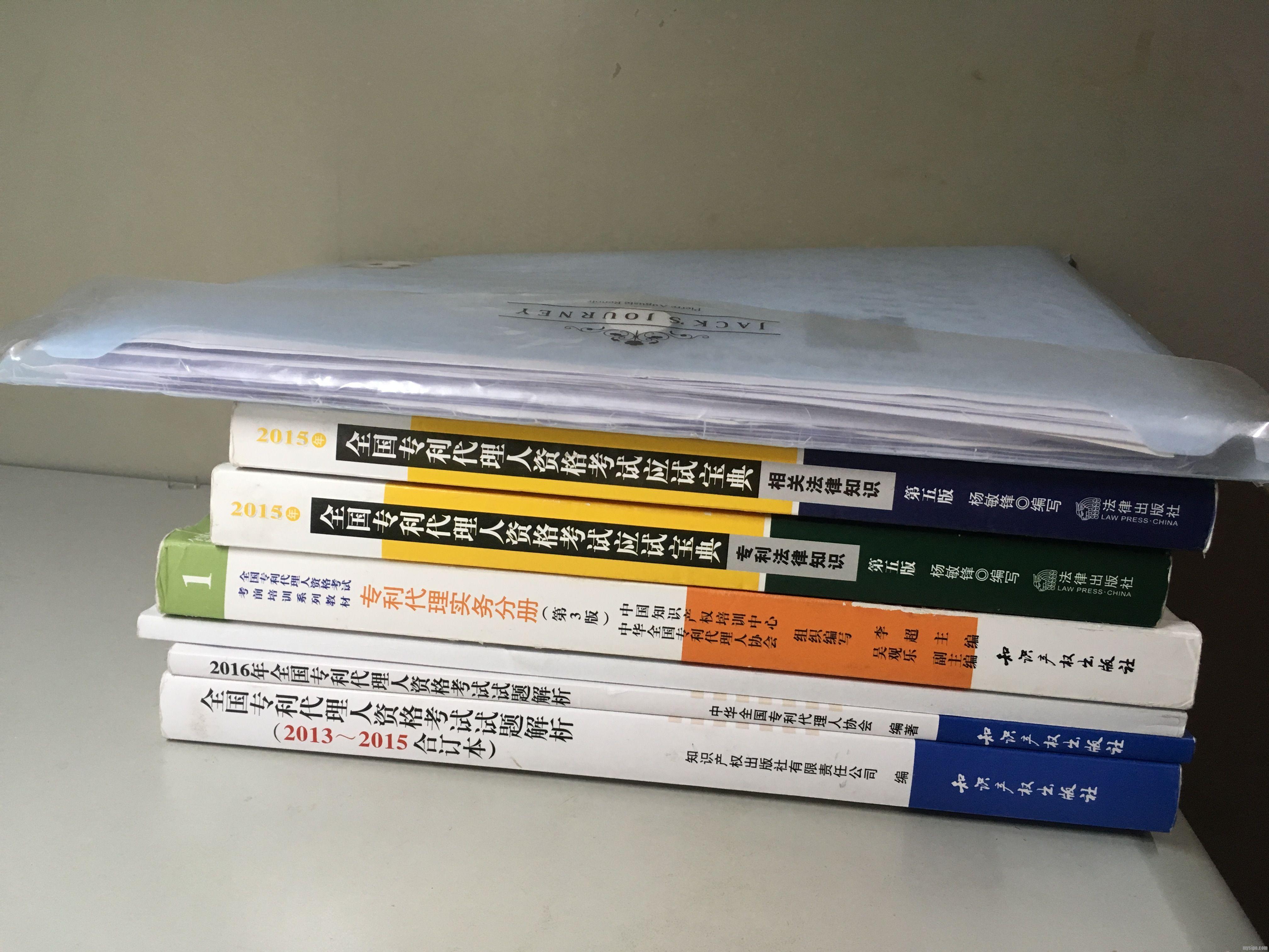 专代备考书目2