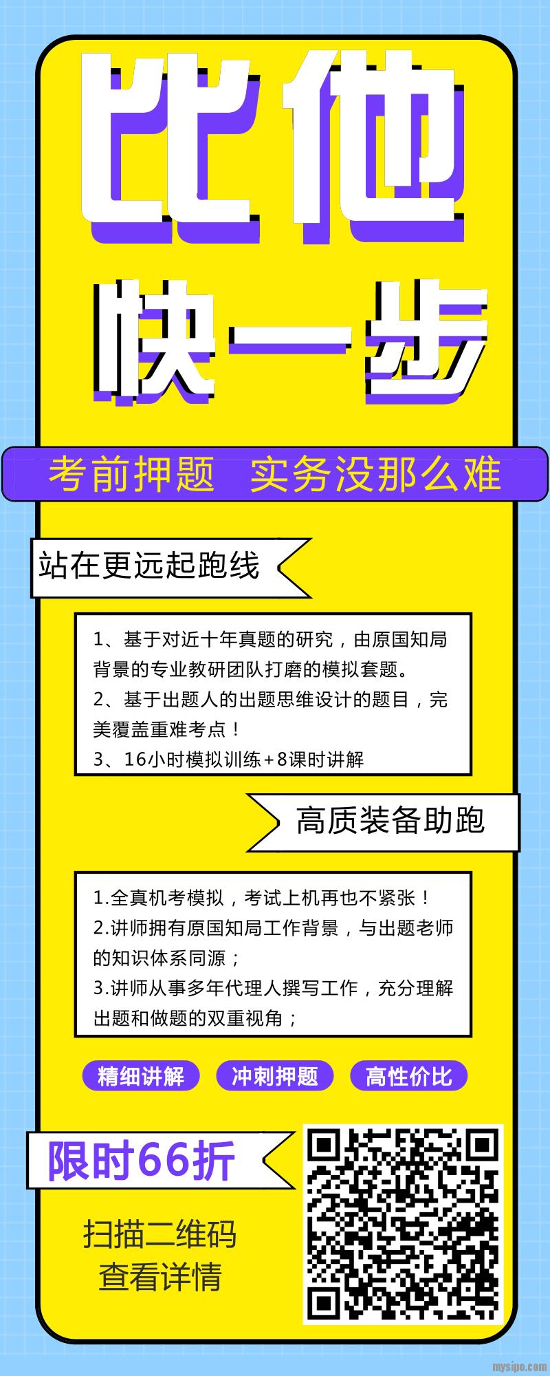 押题班宣传长图论坛.png