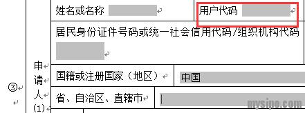 有没有人通过CPC提交复审请求书啊?我试了下申请人这里的用户代码填啥呀? ...