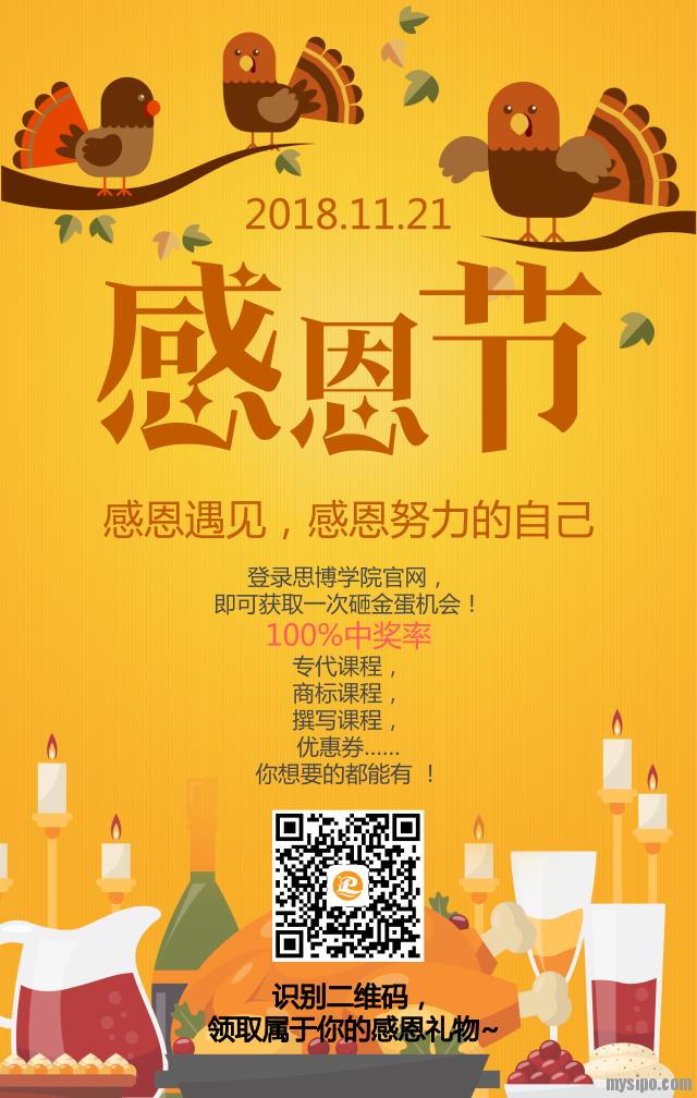 感恩节2018.11.21社群海报.png
