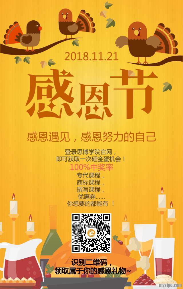感恩节2018.11.21.公众号海报.png