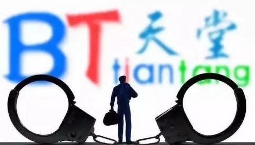 """""""BT天堂""""站长因侵犯著作权获刑3年,被罚80万"""