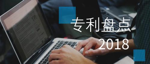 盤點2018 | 2018年中國授權發明專利分析