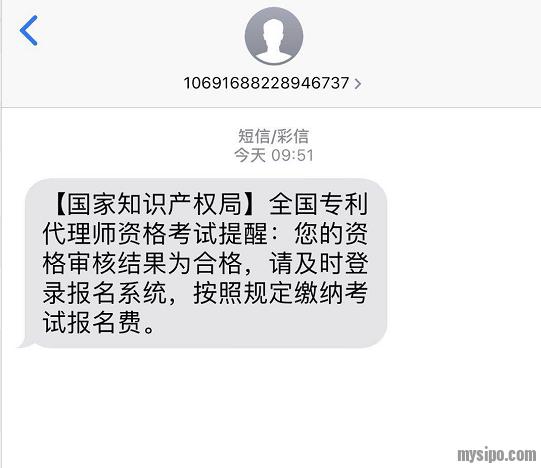 缴费短信.png