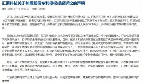 匯項科技關于神盾股份專利侵權提起訴訟的聲明.jpg