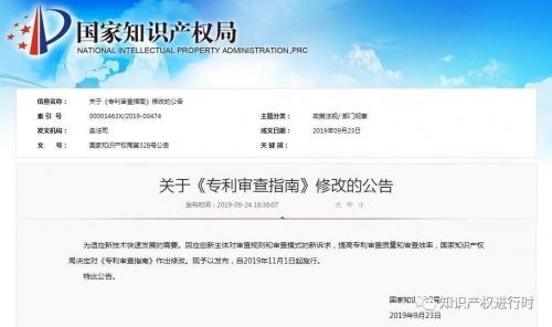 国知局:修改《专利审查指南》2019.11.1日起施行