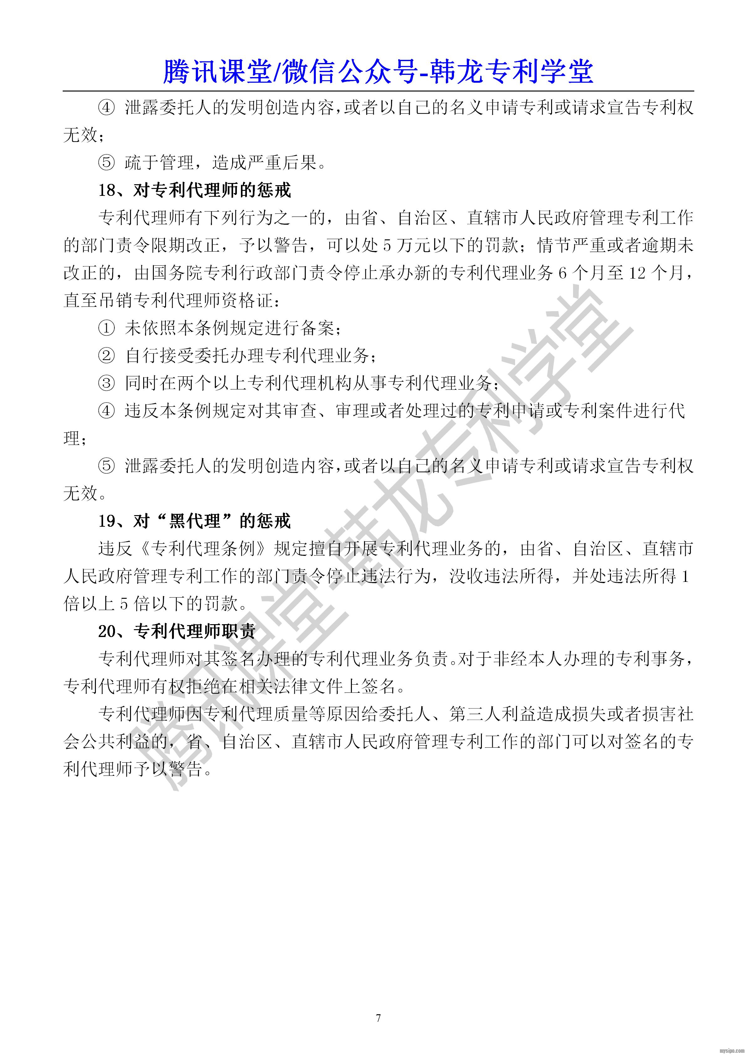 专利法_07.png