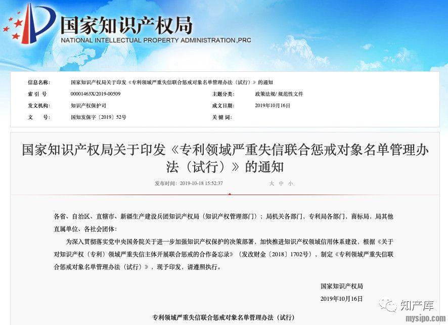 专利领域严重失信联合惩戒对象名单管理办法(试行).jpg