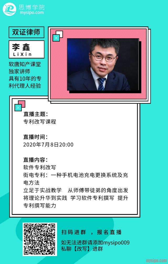 李鑫老师直播海报图.png
